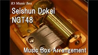 Seishun Dokei/NGT48 [Music Box]