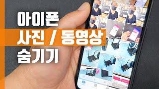 아이폰 사진 숨기기 ㅣ 아이폰 사진 동영상 숨기는 간단…