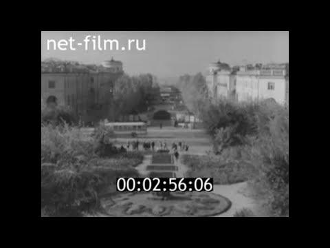1964г. город Волжский - 10 лет.  Волгоградская обл