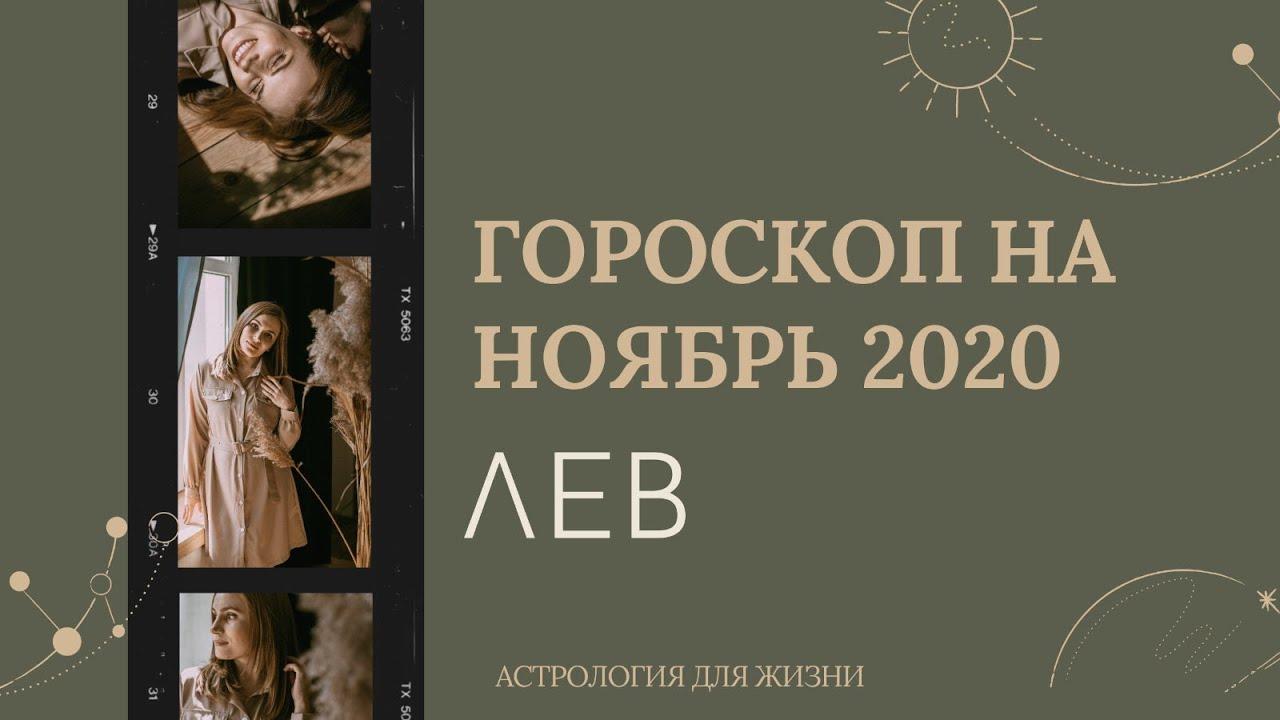 ВАЖНО! ЛЕВ. Гороскоп на НОЯБРЬ 2020 | Алла ВИШНЕВЕЦКАЯ