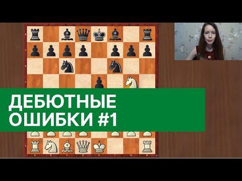 Дебютные ошибки в шахматах. Урок 1