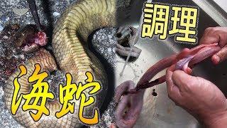 前日に捕まえた海蛇とヤシガニを調理して滋養強壮最強野菜スープを作る...