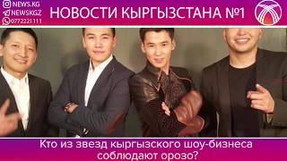 Кто из звезд кыргызского шоу-бизнеса соблюдают орозо?
