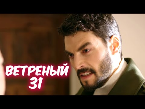 ВЕТРЕНЫЙ 31 серия. Азизе и Миран. Обзор с русской озвучкой