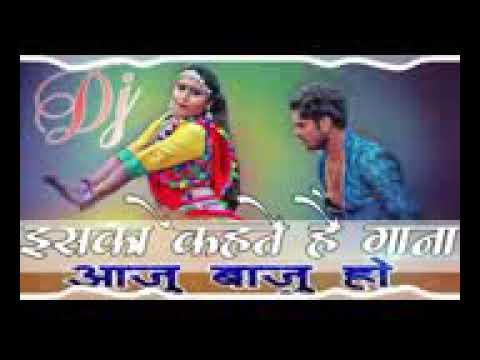Aju Baju Ho Bhojpuri Dj Song