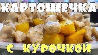 Курица в сметанном соусе с картошкой / Рецепт жареной курицы с картошкой на сковороде