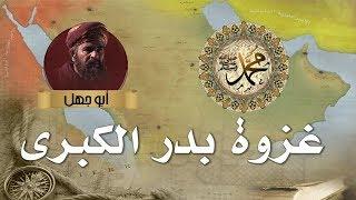 غزوة بدر الكبرى (2 هجري ) - وثائقي