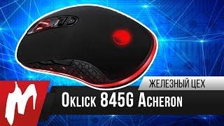 Хорошая мышь за 1200 рублей – Oklick Acheron 845G – Железный цех – Игромания