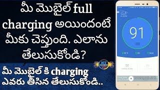 How to set battery full charged alert and catch theft for unpplugged Your charging