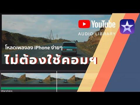 วิธีโหลดเพลงฟรี จากยูทูป แบบไม่ติดลิขสิทธิ์ เพื่อใช้ตัดต่อวีดีโอ ใน iMovie iPhone