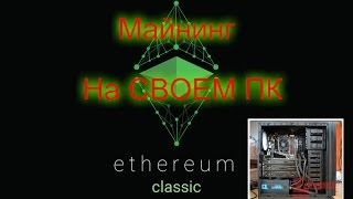 Майнинг Ethereum Classic На СВОЕМ ПК