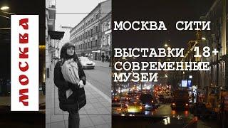 неКУЛЬТУРНАЯ МОСКВА.Жила в Москва Сити