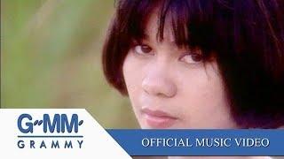 ไร่อ้อยคอยรัก - จินตหรา พูนลาภ【OFFICIAL MV】