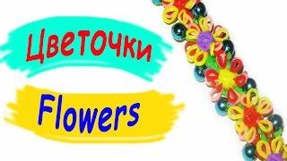 Rainbow Loom Bands. Браслет из резинок. Цветочки. С бусинами / Bracelet gum. flowers