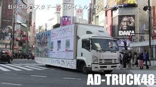 渋谷を走行する、虹のコンキスタドール 3タイトル同時リリース! ニューシングル 「響け!ファンファーレ」(全農CMソング) 「ぼくらのターン」(アニメ「カードファイト!