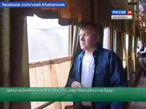 Вести-Хабаровск. Цены на жд-билеты