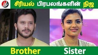 சீரியல் பிரபலங்களின் நிஜ Brothers Sisters   Tamil Cinema   Kollywood News   Cinema Seithigal