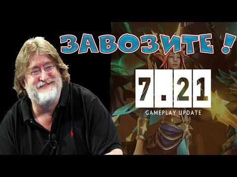 видео: 7.21 Новый патч Дота 2: Полный обзор. dota 2 patch update.