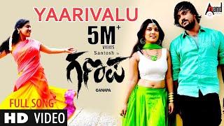 """Ganapa """" Yaarivalu """" Feat Santhosh Priyanka New Kannada"""
