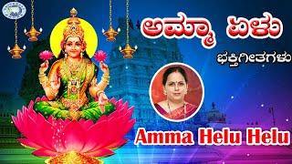 Amma Helu Helu    K.S.Surekha    Kannada Devotional Song