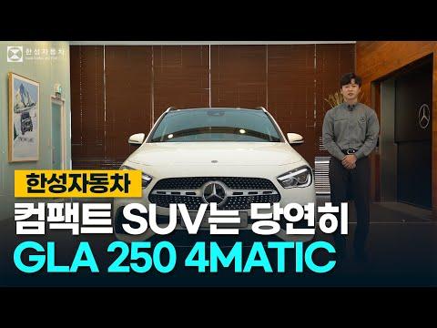[한성자동차] 벤츠 SUV 라인업의 시작! GLA 250 4MATIC...모든 것이 바뀌었습니다! | Owner's Manual