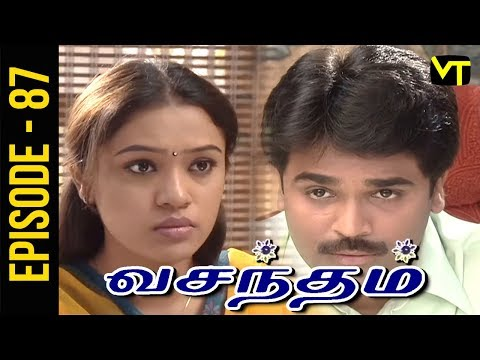 Vasantham Tamil Serial Episode 87 exclusively on Vision Time. Vasantham serial was aired by Sun TV in the year 2005. Actress Vijayalakshmi suited the main role of the serial. Vasantham Tamil Serial ft. Vagai Chandrasekhar, Delhi Ganesh, Vathsala Rajagopal, Shyam Ganesh, Vishwa, Durga and Priya in the lead roles. Subscribe to Vision Time - http://bit.ly/SubscribeVT  Story & screenplay : Devibala Lyrics: Pa Vijay Title Song : D Imman.  Singer: SPB Dialogues: Bala Suryan  Click here to Watch :   Kalasam: https://www.youtube.com/playlist?list=PLKrQXcb2YJU097x60nl4osYp1hB4kYJ-7  Thangam: https://www.youtube.com/playlist?list=PLKrQXcb2YJU3_Dm5GtlScXBPqc2pmX3Q5  Thiyagam:  https://www.youtube.com/playlist?list=PLKrQXcb2YJU3QSiSiTVOQ-lI4hDr2TQBl  Rajakumari: https://www.youtube.com/playlist?list=PLKrQXcb2YJU3iijZXtnzeMvAjRVkdMrAR   For More Updates:- Like us on Facebook:- https://www.facebook.com/visiontimeindia Subscribe - http://bit.ly/SubscribeVT