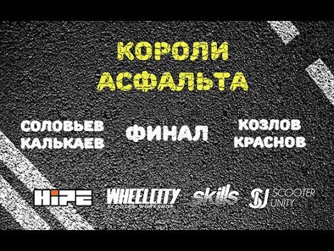 Краснов/Козлов VS Калькаев/Соловьев/ FINAL Kings Of Asphalt