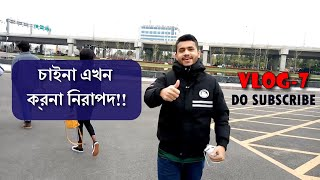 চ ন এখন কর ন ন র পদ Corona situation in China China vlog vlog 7 study in China