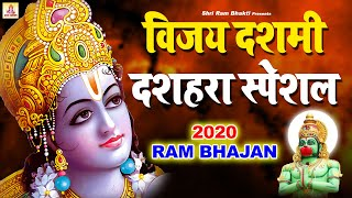 विजय दशमी दशहरा Special Bhajans || Ram Bhajan 2020 || Non Stop ram Bhajan 2020
