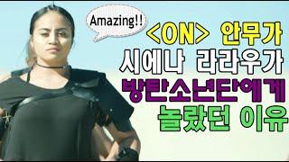 [BTS ON 비하인드] 'ON' 안무가인 시에나 라라우가  방탄소년단에게 놀랐던 이유? 안무 비하인드와 소…