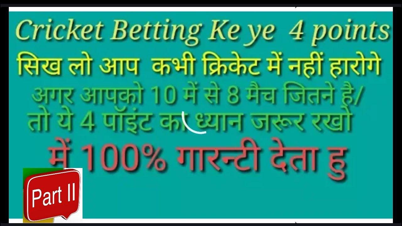 Cricket betting tips in hindi unibet live betting championship