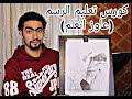 الرسم بالرصاص - تعليم الرسم |هذا الفيديو فقط للمبتدئين في الرسم ||رسم بقلم الرصاص
