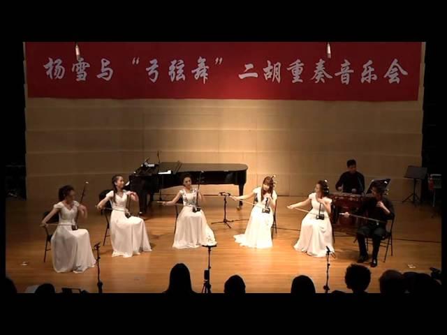 Yang Xue ?????Erhu Quartet?????Red mining