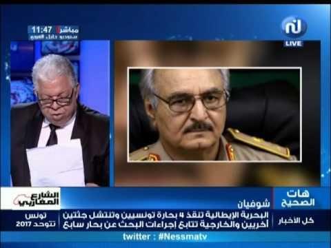 شوفيان : الطائرات المصرية تقصف مواقع الإرهابيين في ليبيا