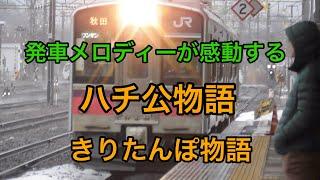 大館駅の発車メロディーが感動する件
