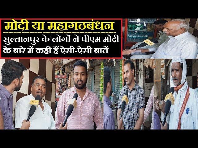 Modi Vs Mahagathbandhan: Sultanpur के लोगों ने BJP को झटका देने का मन बनाया है?