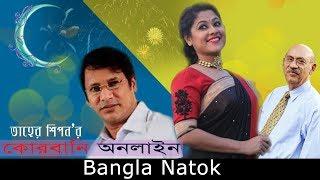 Kurbani Online । Bangla Natok | Litu Anam, Sumaiya Shimu, Aboul Hayat,  Majnun Mizan