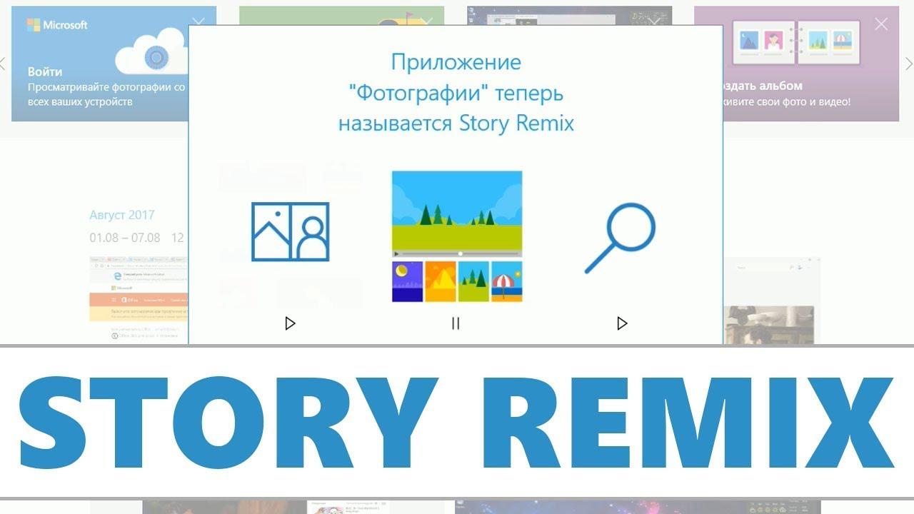 Microsoft все-таки переименовала Фотографии в Story Remix ...