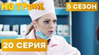 На троих - 5 СЕЗОН - 20 серия | ЮМОР ICTV