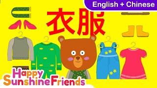Chinese learning songs for kids