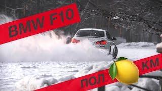 Потрачено? БМВ 520i F10 с большим пробегом | BMW Блог 18 серия