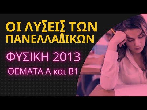 Απαντήσεις Φυσικής Κατ/σης Γ Λυκείου 22/5/2013, video1