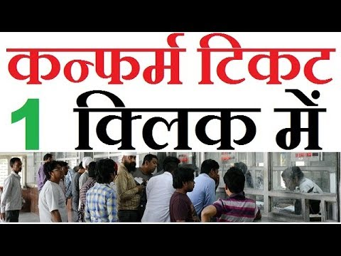 Waiting Ticket How To Book Confirmed Train Ticket Trick From Irctc Hindi 2017