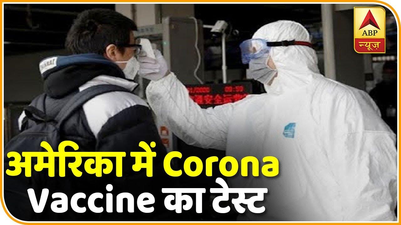 CoronaVirus: अमेरिका में Corona Vaccine का टेस्ट ...