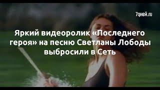 Яркий видеоролик «Последнего героя» на песню Светланы Лободы выбросили в Сеть  - Sudo News