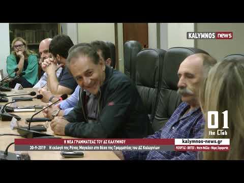 30-9-2019 Η εκλογή της Ρένας Μαγκάκη στη θέση της Γραμματέας του ΔΣ Καλυμνίων