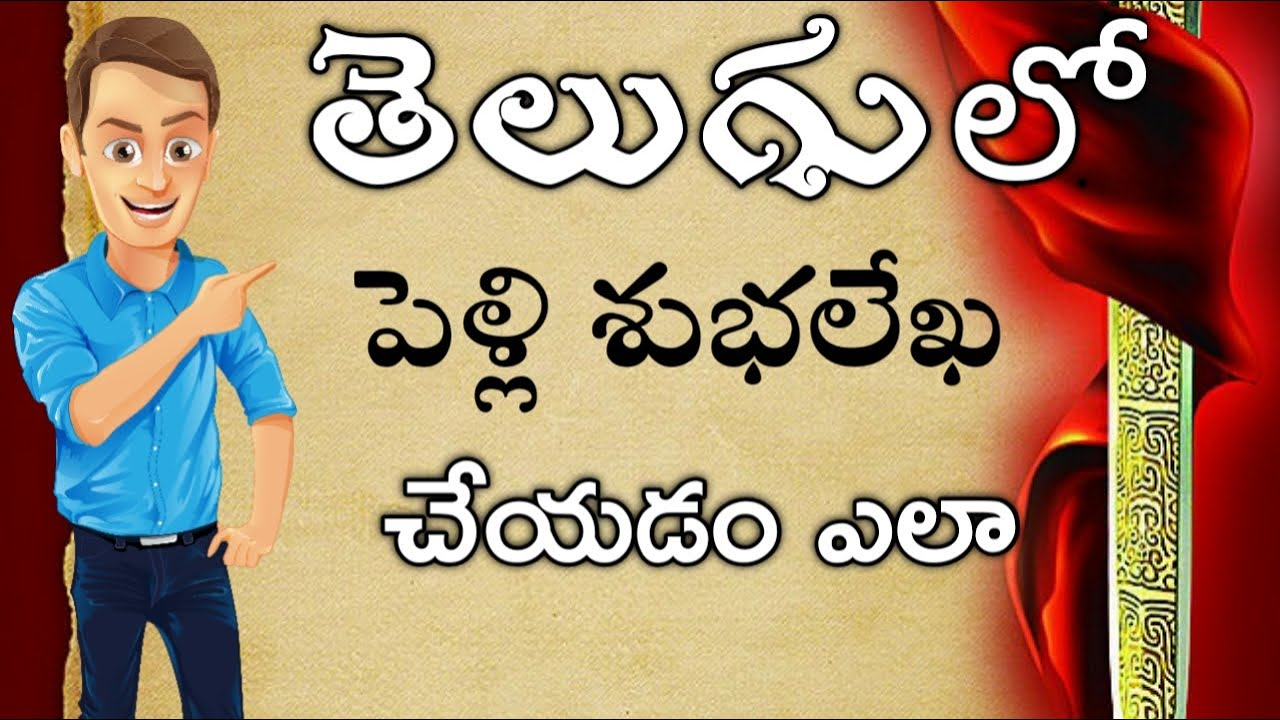 how to make marriage card in telugu with easy steps  youtube