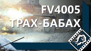 FV4005 - ЛЕГЧАЙШИЕ 8000 УРОНА. ПРОХОРОВКА