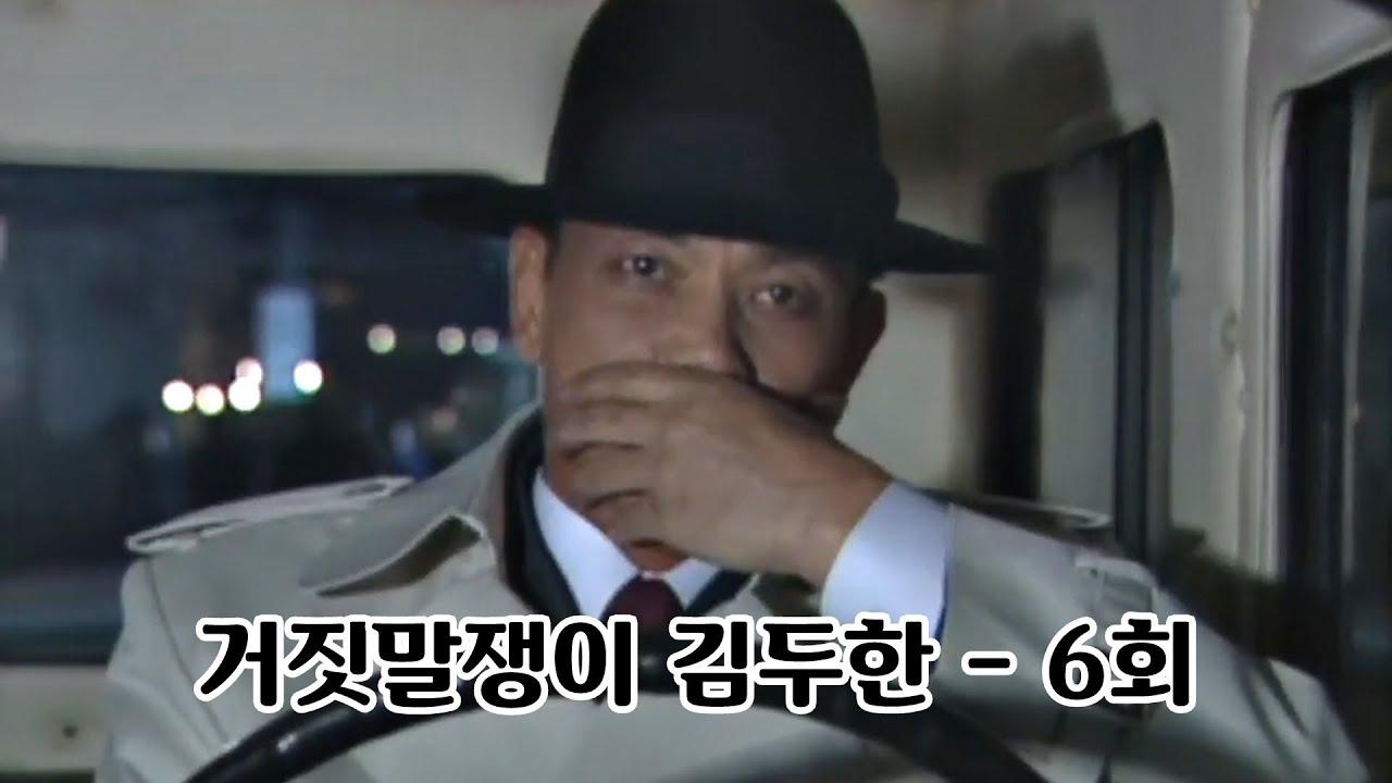 【연재 심영물】 거짓말쟁이 김두한 - 6회