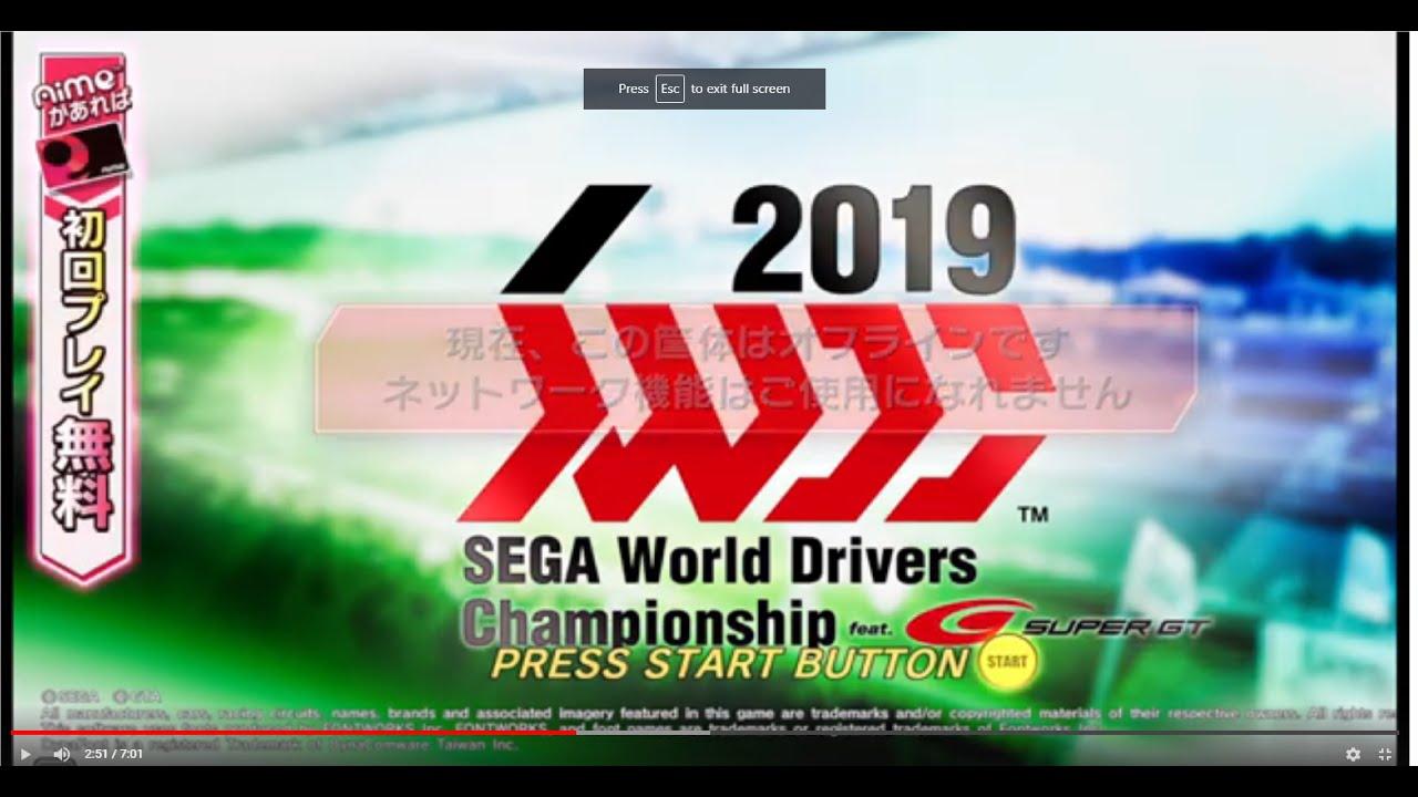 pc arcade attract mode - SEGA World Drivers Championship 2019 - 1080p 60fps